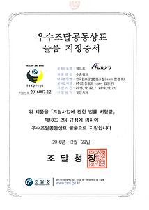 우수조달공동상표.png