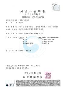 사업자등록증_한글.png