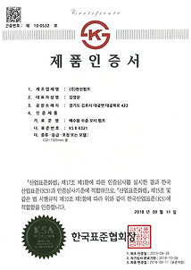 KS 제품인증서.png