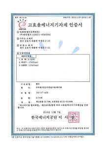 고효율인증서.png