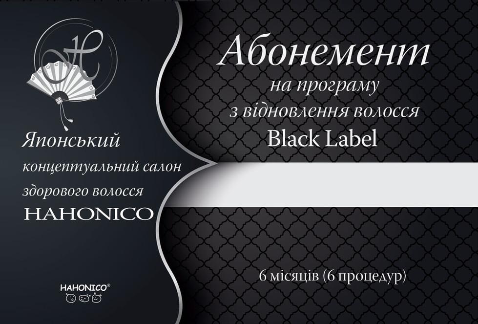 Black Label 6-01.jpg