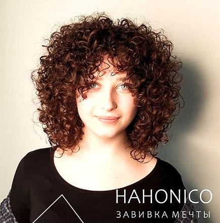hahonico-завивка волос