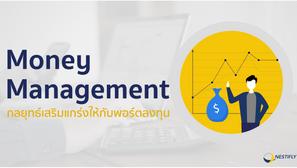 Money Management กลยุทธ์เสริมแกร่งให้กับพอร์ตลงทุน