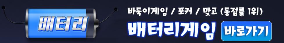 배터리게임-배너.png