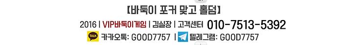 VIP바둑이바닥글.png