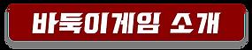 바둑이게임소개.png