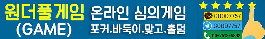 VIP바둑이-원더풀게임사이트.png