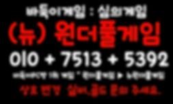 뉴원더풀게임1.png