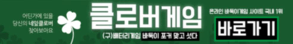 vip바둑이-클로버게임.png