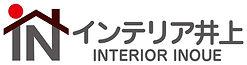 interior_inoue_a4_rogo_ol.jpg