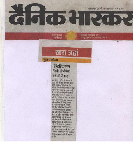 apac biotech dainik bhaskar