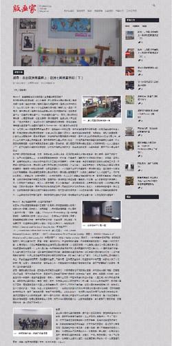 版畫家雜誌2