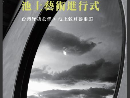 Media Report: 台灣好,池上藝術進行式