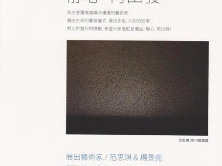 2015 靜心,  再出發_Joint Exhibition