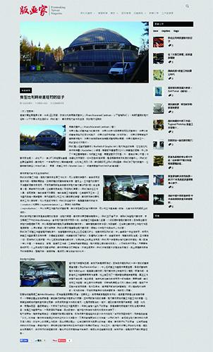 雜誌露出201406