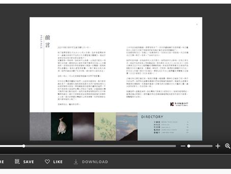 2020 ART TAIPEI 展覽線上手冊