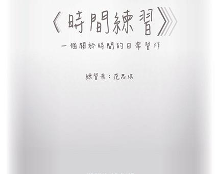 2020 Exhibition:時間練習