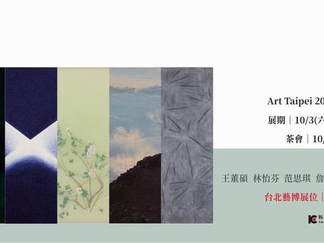 2020 Exhibition: ART TAIPEI 台中預展