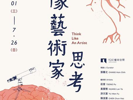 2020 Exhibition:像藝術家思考