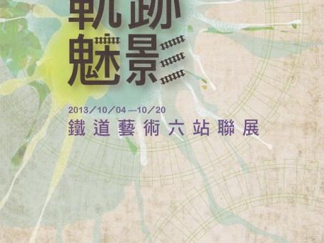 2013 軌跡魅影 - 鐵道藝術六站聯展
