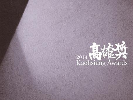 Kaohsiung Award 2014_Grand Prize