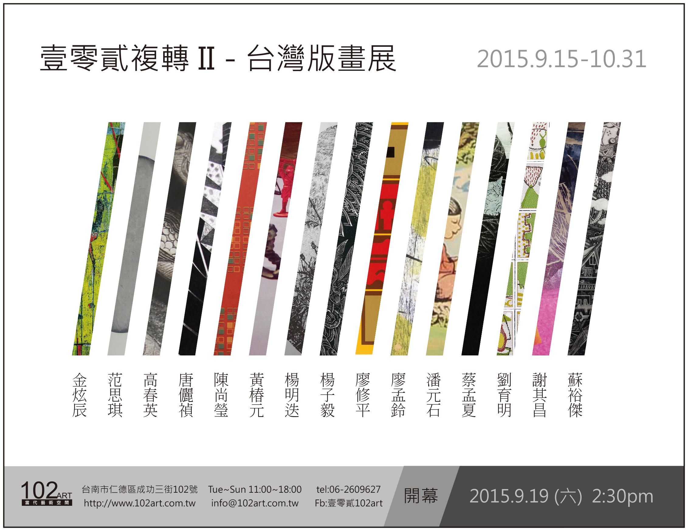 2015版畫聯展DM
