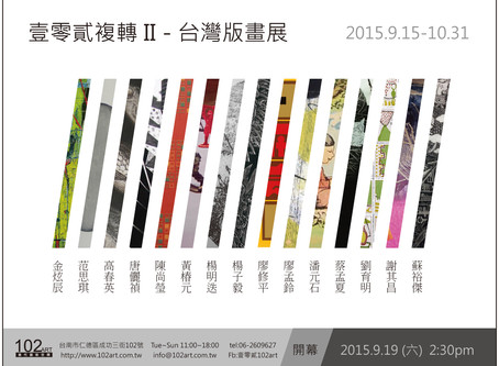 2015 Printmaking of Taiwan Exhibition