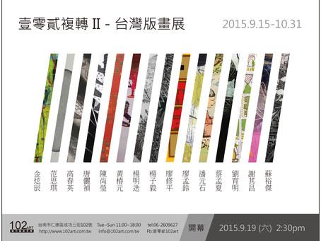 2015 Printmaking of Taiwan Exhibition