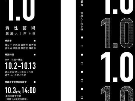 2020 Exhibition : 掃瞄1.0 - 質性藝術