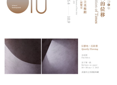 2016 Transition of Times_Joint Exhibition