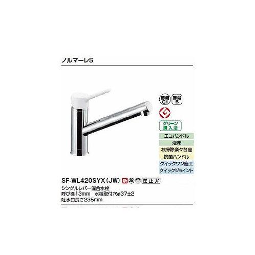 キッチン ワンホールエコシングルSF-WL420SYX LIXILINAX