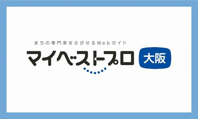 読売新聞 マイベストプロに当店が紹介されました!(2019/4月から マイベストプロ は朝日新聞に権利移転しました。)