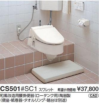 簡易 陶器製 和式から洋式トイレのリフォーム TOTO スワレット CS501
