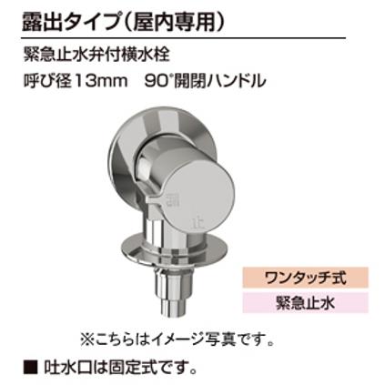 LIXIL INAX)緊急止水弁洗濯水栓 LF-WJ50KQ