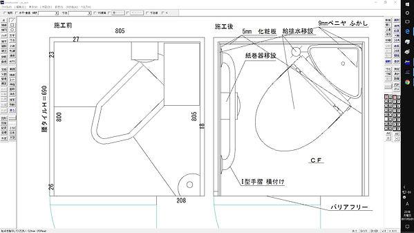 和式トイレ 洋式トイレ 改装工事 図面 リフォーム 提案