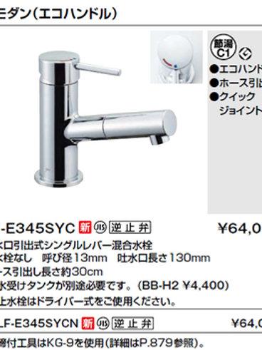 INAX LF-E345SYC 洗面用シャワー引き出し