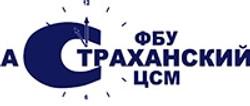 ФБУ Астраханский ЦСМ