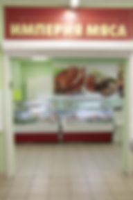 """Магазин """"Империя Мяса"""""""