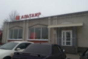 """Магазин """"Альтаир"""""""
