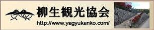 柳生観光協会.jpg