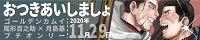 2020_11_29_otsukiaishimasyo.jpg