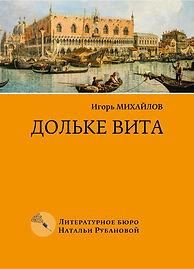 серия ЛБ НР Дольке Вита_Монтажная област