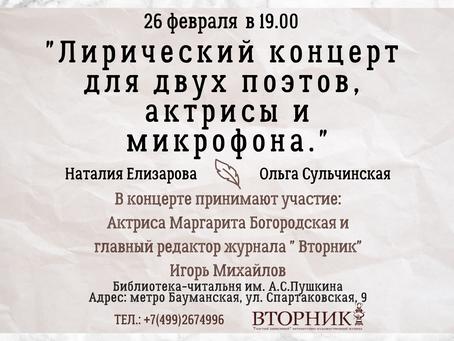 """Журнал """"Вторник"""" представляет!"""