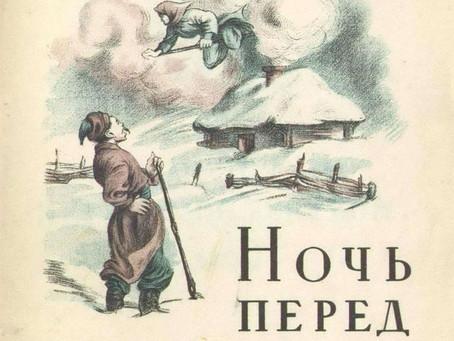 """История про Гоголя, беса и """"Ночь перед Рождеством"""""""