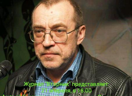 "Журнал ""Вторник"" представляет: Андрей Галамага."