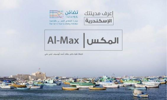 Alexandria, Al-Max