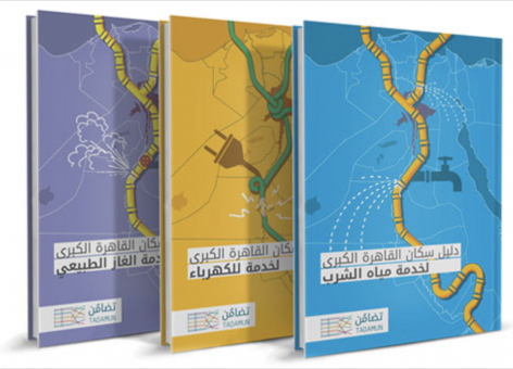 Manuals of the government's public services provided in Greater Cairo areas
