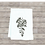 Thumbnail: OLIVE BRANCH TEA TOWEL