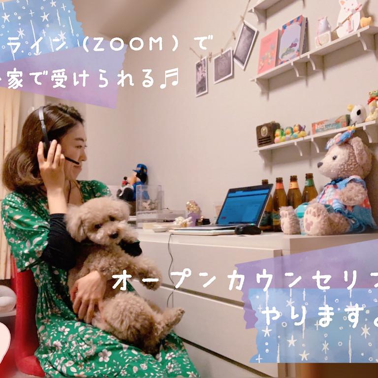 4/25(土)心屋塾オープンカウンセリング@オンライン