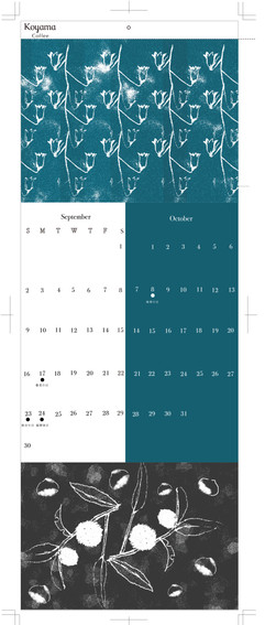 KoyamaCoffeeカレンダー2018